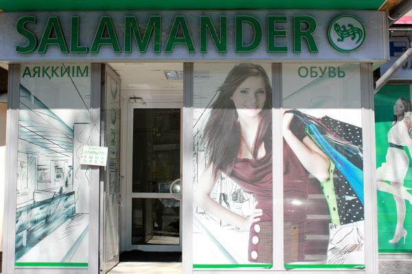 Магазин Обуви Алматы